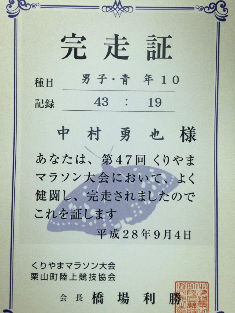栗山マラソン