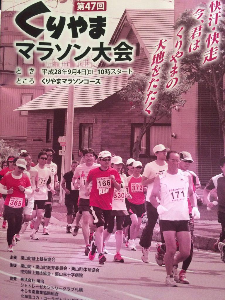 栗山マラソン!_3354